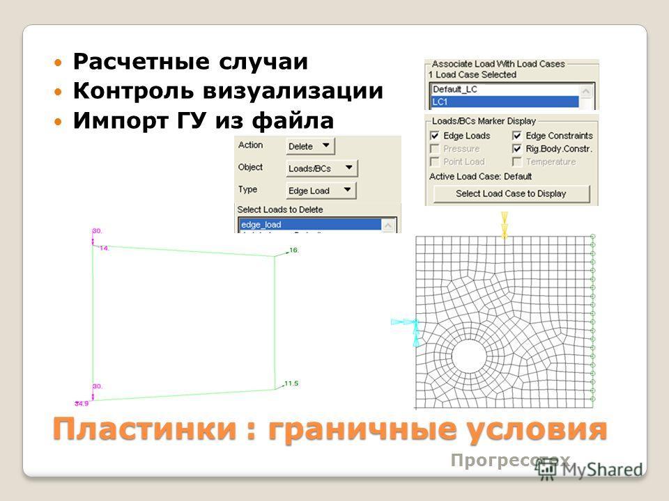 Прогресстех Пластинки : граничные условия Расчетные случаи Контроль визуализации Импорт ГУ из файла