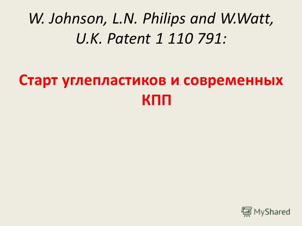 W. Johnson, L.N. Philips and W.Watt, U.K. Patent 1 110 791: Старт углепластиков и современных КПП