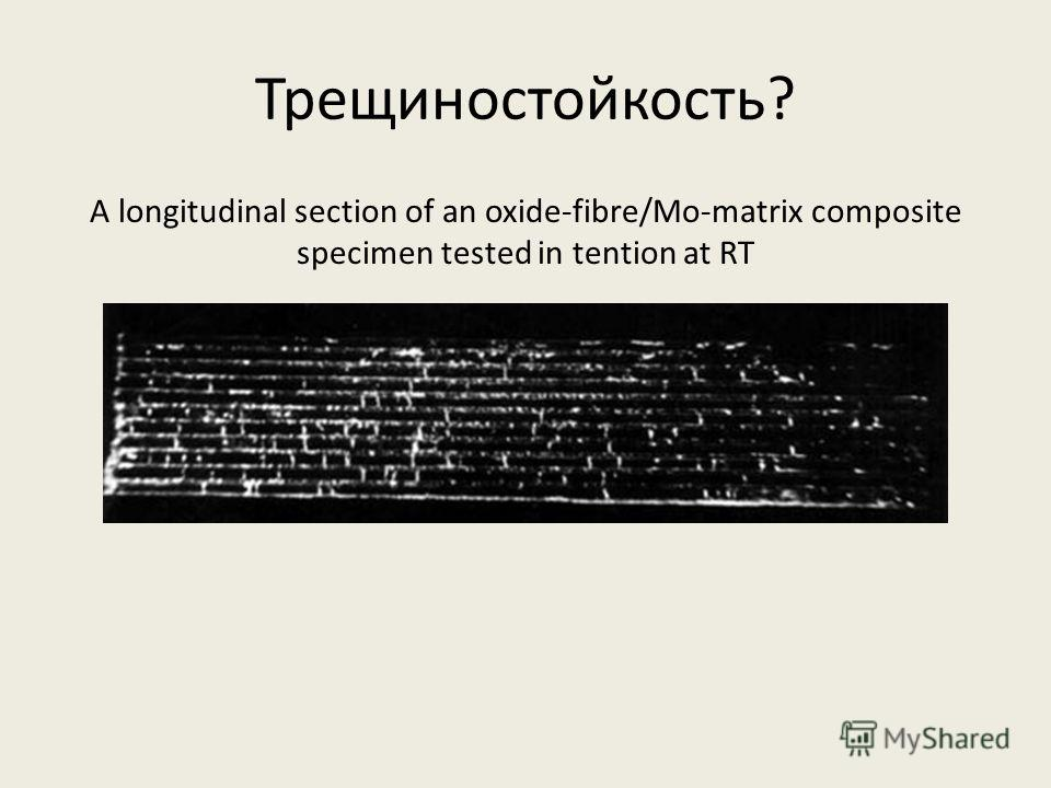 Трещиностойкость? A longitudinal section of an oxide-fibre/Mo-matrix composite specimen tested in tention at RT