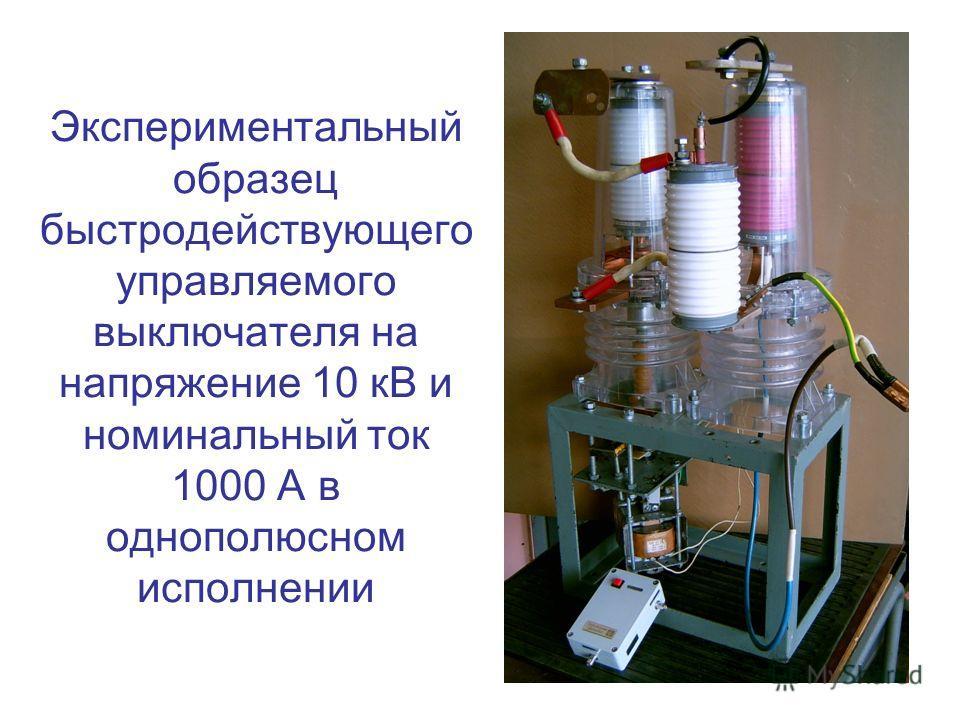 Экспериментальный образец быстродействующего управляемого выключателя на напряжение 10 кВ и номинальный ток 1000 А в однополюсном исполнении