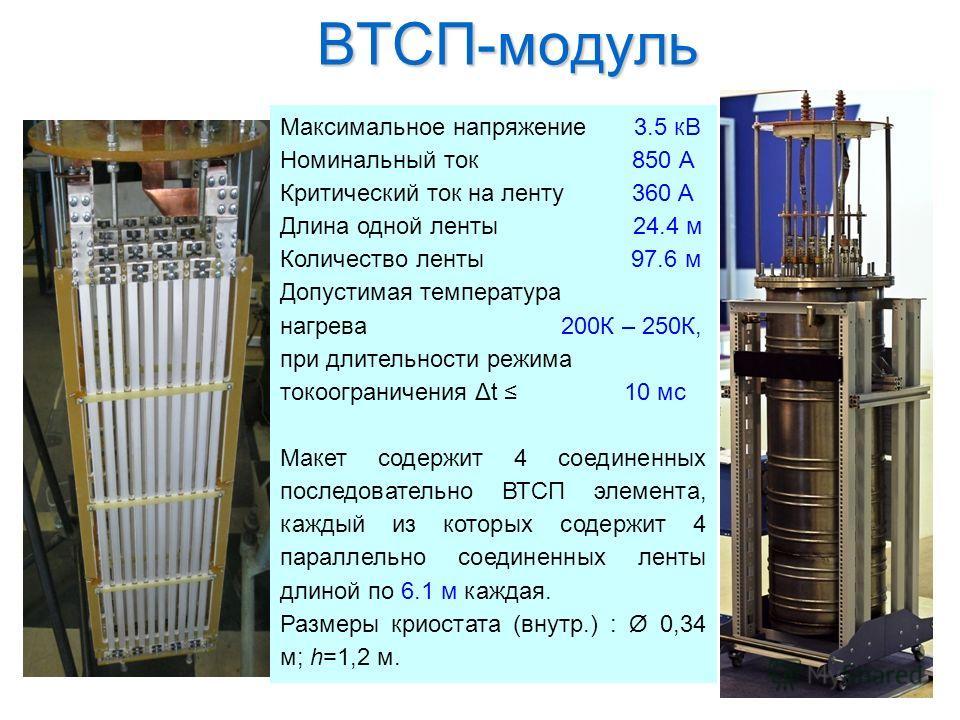 ВТСП-модуль Максимальное напряжение 3.5 кВ Номинальный ток 850 А Критический ток на ленту 360 А Длина одной ленты 24.4 м Количество ленты 97.6 м Допустимая температура нагрева 200К – 250К, при длительности режима токоограничения Δt 10 мс Макет содерж
