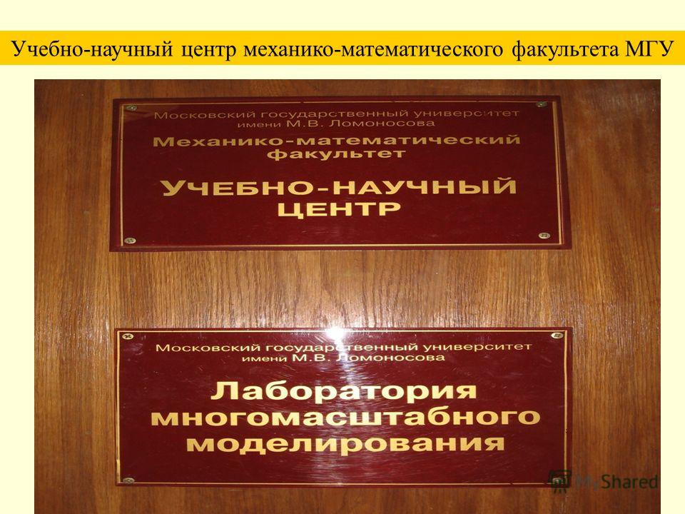 Учебно-научный центр механико-математического факультета МГУ