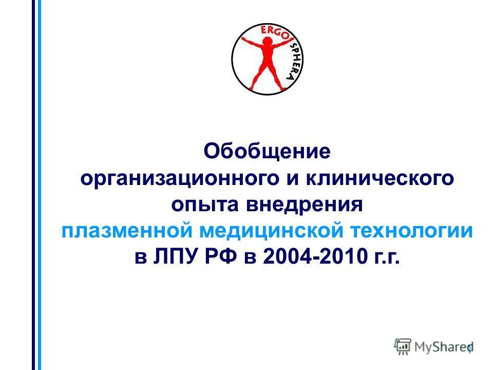 Обобщение организационного и клинического опыта внедрения плазменной медицинской технологии в ЛПУ РФ в 2004-2010 г.г. 1