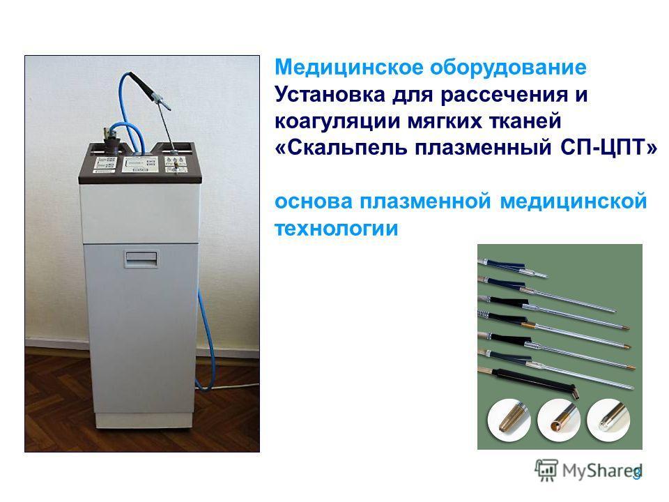 Медицинское оборудование Установка для рассечения и коагуляции мягких тканей «Скальпель плазменный СП-ЦПТ» основа плазменной медицинской технологии 3