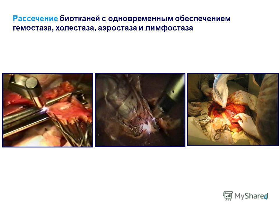 Рассечение биотканей с одновременным обеспечением гемостаза, холестаза, аэростаза и лимфостаза 4