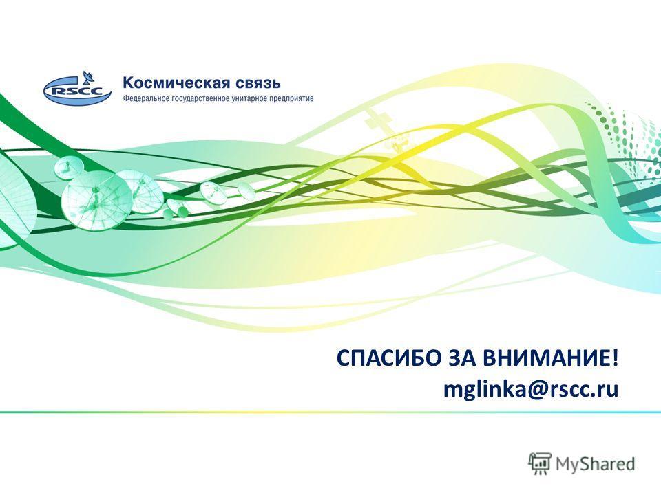 СПАСИБО ЗА ВНИМАНИЕ! mglinka@rscc.ru