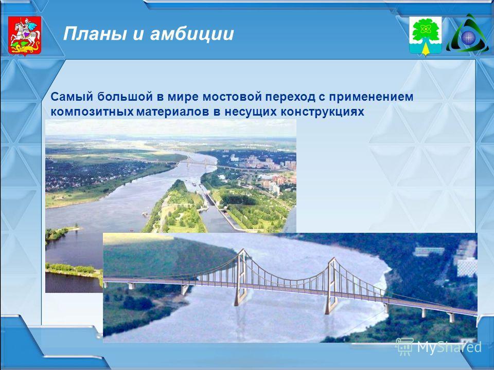 Планы и амбиции Самый большой в мире мостовой переход с применением композитных материалов в несущих конструкциях