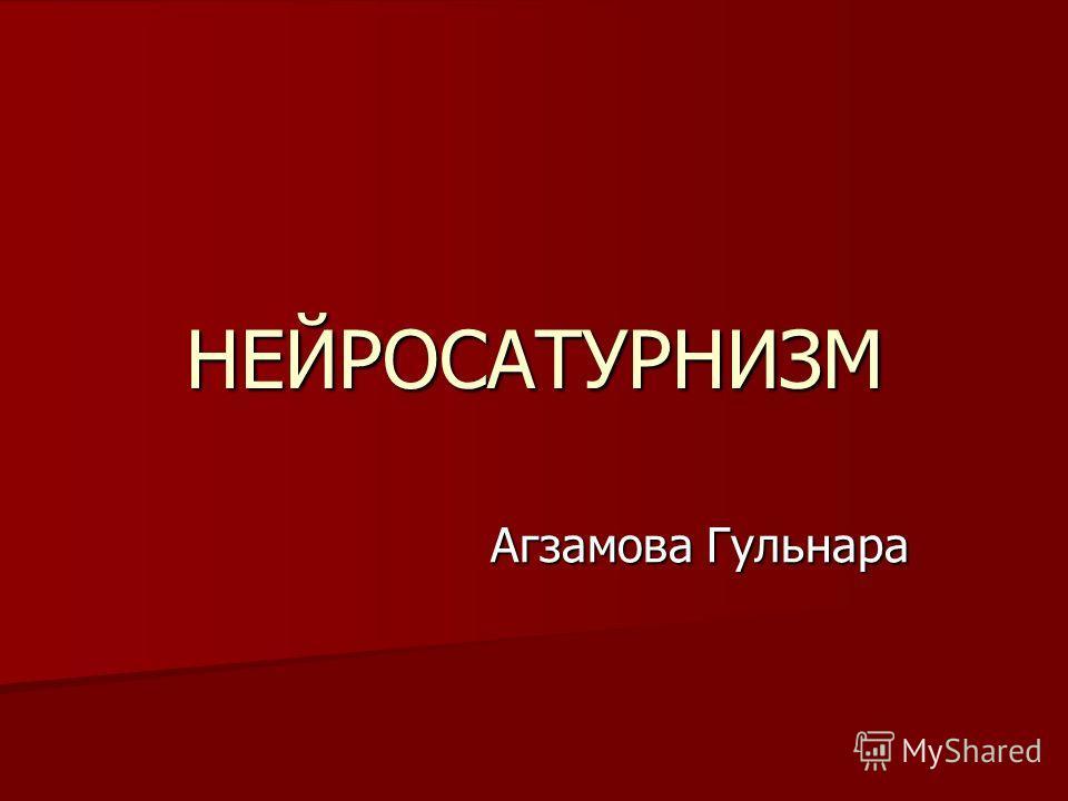 НЕЙРОСАТУРНИЗМ Агзамова Гульнара