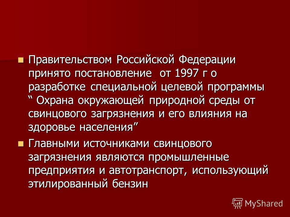 Правительством Российской Федерации принято постановление от 1997 г о разработке специальной целевой программы Охрана окружающей природной среды от свинцового загрязнения и его влияния на здоровье населения Правительством Российской Федерации принято