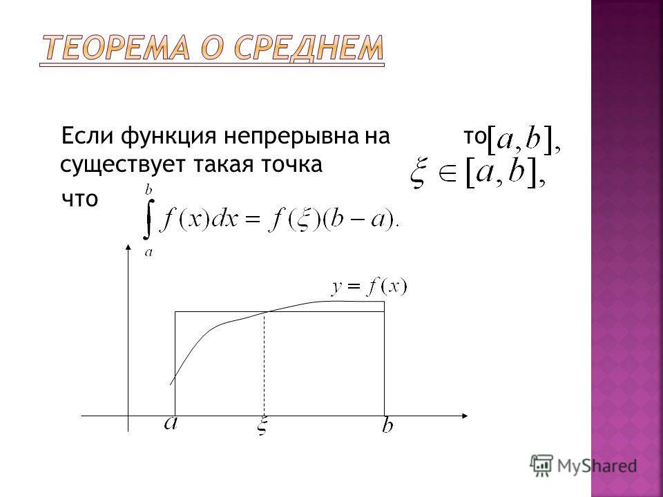 Если функция непрерывна на то существует такая точка что