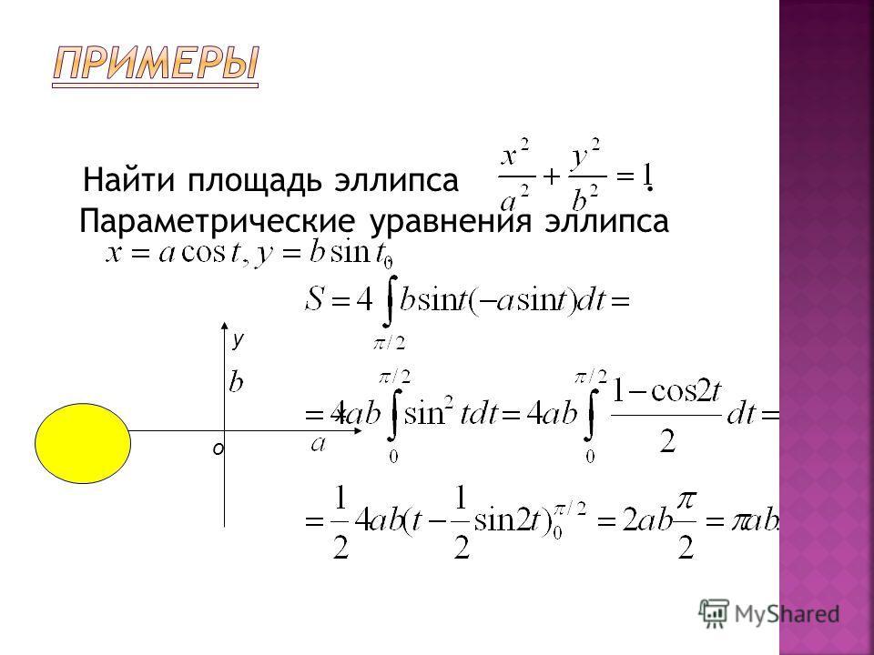 Найти площадь эллипса. Параметрические уравнения эллипса у о х
