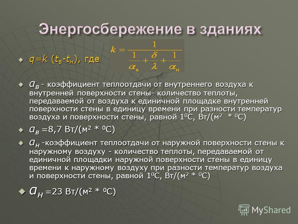q=k (t в -t н ), где q=k (t в -t н ), где α в - коэффициент теплоотдачи от внутреннего воздуха к внутренней поверхности стены количество теплоты, передаваемой от воздуха к единичной площадке внутренней поверхности стены в единицу времени при разности