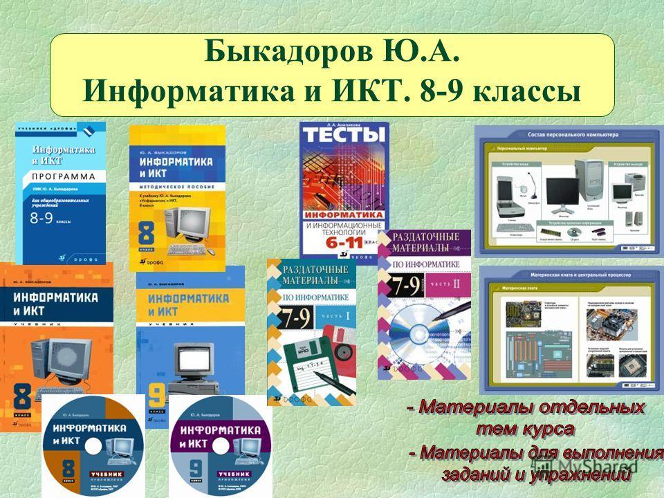 Быкадоров Ю.А. Информатика и ИКТ. 8-9 классы