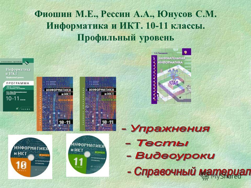 Фиошин М.Е., Рессин А.А., Юнусов С.М. Информатика и ИКТ. 10-11 классы. Профильный уровень