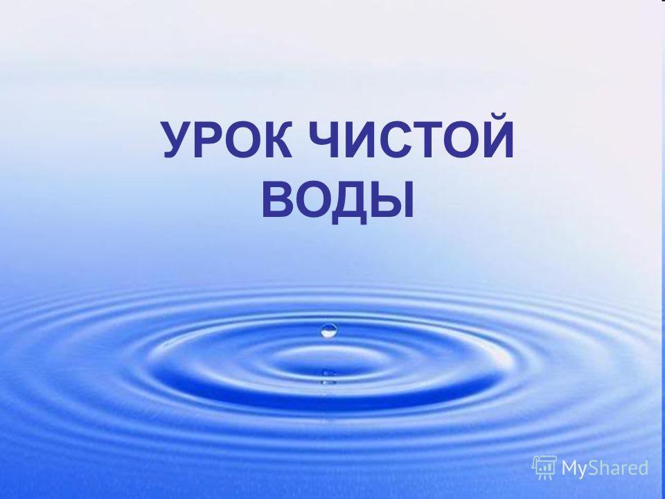 УРОК ЧИСТОЙ ВОДЫ