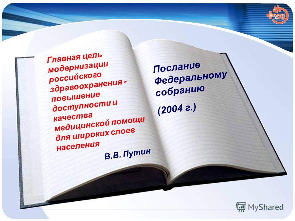 Главная цель модернизации российского здравоохранения - повышение доступности и качества медицинской помощи для широких слоев населения В.В. Путин Послание Федеральному собранию (2004 г.)