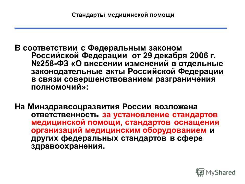 В соответствии с Федеральным законом Российской Федерации от 29 декабря 2006 г. 258-ФЗ «О внесении изменений в отдельные законодательные акты Российской Федерации в связи совершенствованием разграничения полномочий»: На Минздравсоцразвития России воз