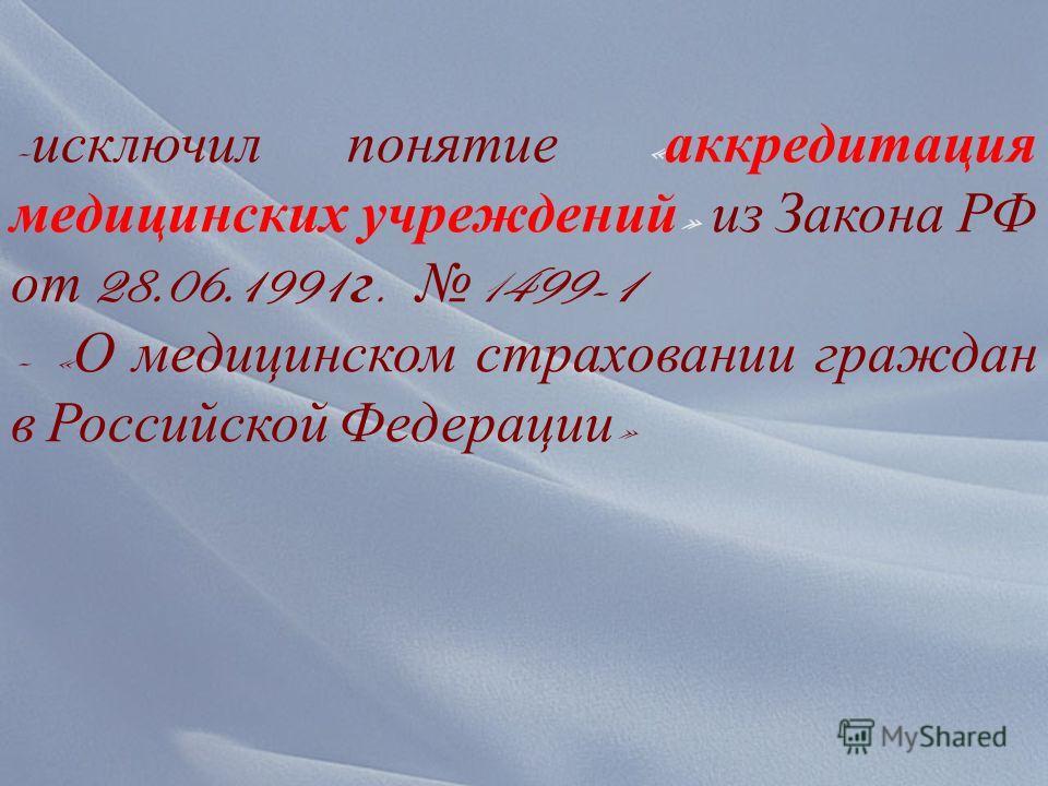 Федеральный закон от 29 декабря 2006 г. 258- ФЗ « О внесении изменений в отдельные законодательные акты Российской Федерации в связи с совершенствованием разграничения полномочий »
