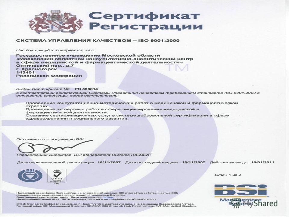 Система управления качеством ISO 9000:2000