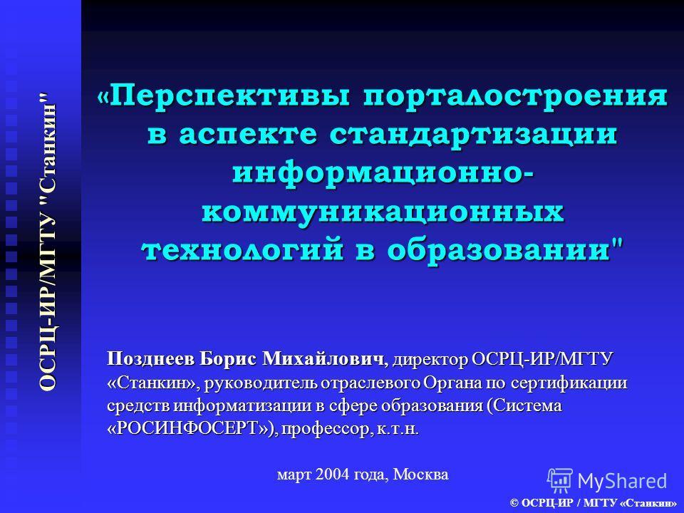 март 2004 года, Москва ОСРЦ-ИР/МГТУ