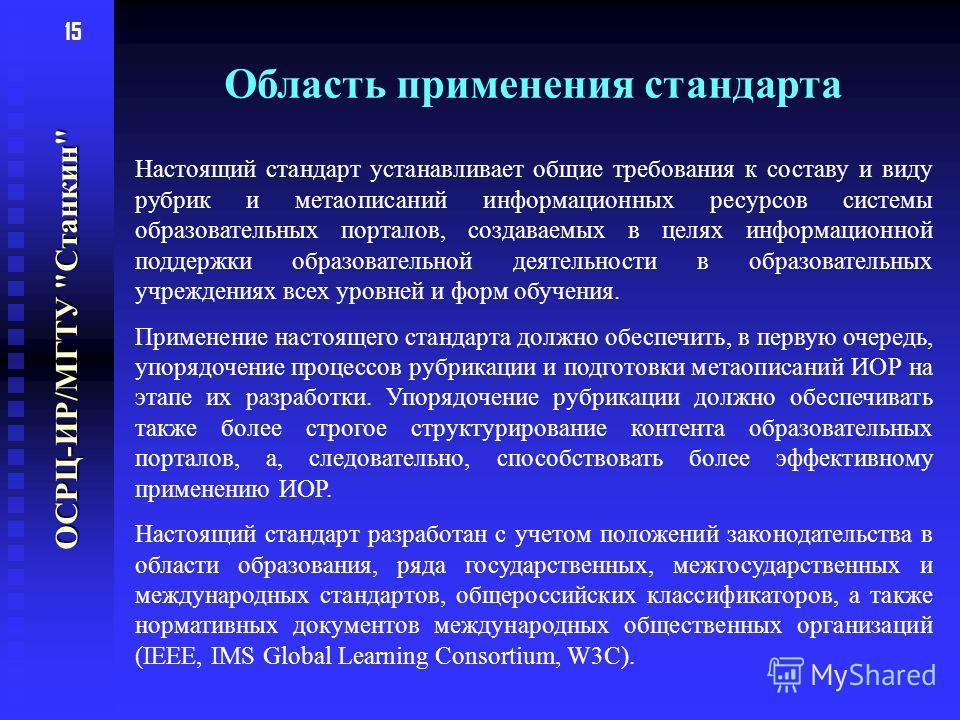 15 ОСРЦ-ИР/МГТУ