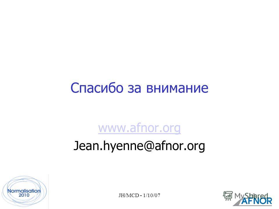 JH/MCD - 1/10/079 Спасибо за внимание www.afnor.org Jean.hyenne@afnor.org