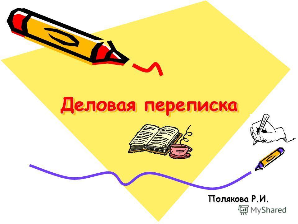 Деловая переписка Полякова Р.И.