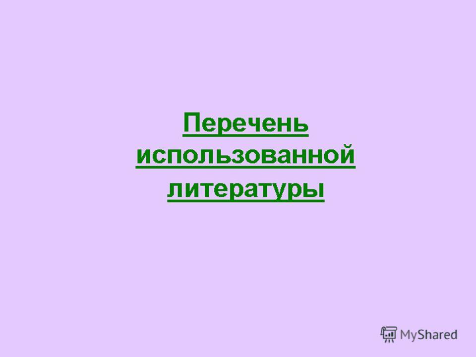 Перечень использованной литературы