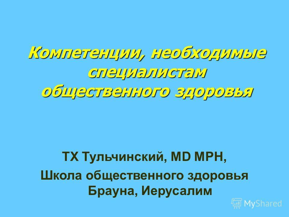 Компетенции, необходимые специалистам общественного здоровья ТХ Тульчинский, MD MPH, Школа общественного здоровья Брауна, Иерусалим