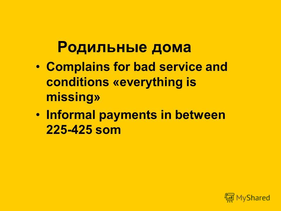Родильные дома Complains for bad service and conditions «everything is missing» Informal payments in between 225-425 som