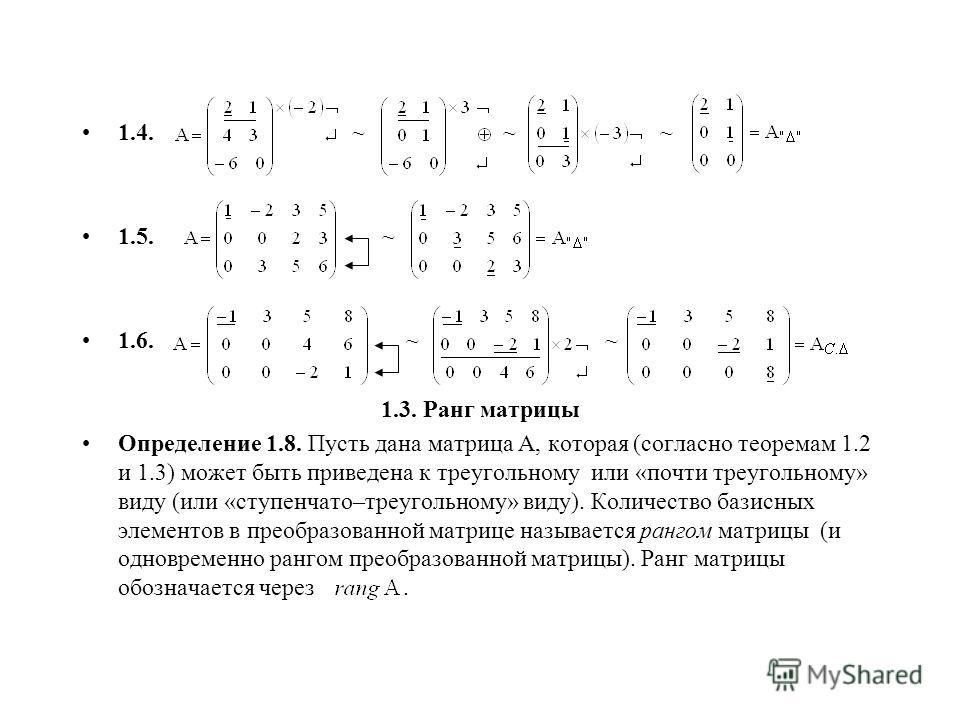 1.4. ~ ~ ~ 1.5. ~ 1.6. ~ ~ 1.3. Ранг матрицы Определение 1.8. Пусть дана матрица А, которая (согласно теоремам 1.2 и 1.3) может быть приведена к треугольному или «почти треугольному» виду (или «ступенчато–треугольному» виду). Количество базисных элем