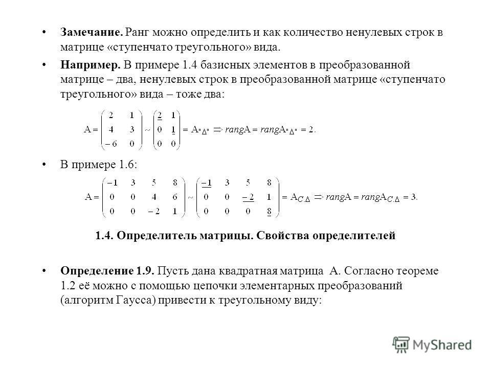 Замечание. Ранг можно определить и как количество ненулевых строк в матрице «ступенчато треугольного» вида. Например. В примере 1.4 базисных элементов в преобразованной матрице – два, ненулевых строк в преобразованной матрице «ступенчато треугольного