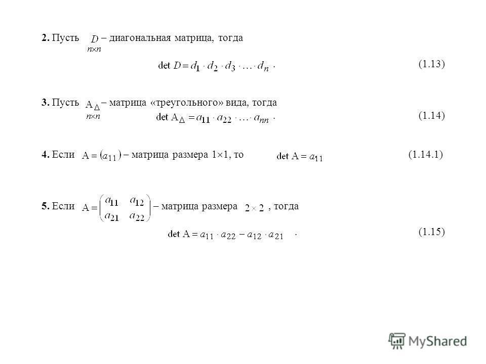 2. Пусть – диагональная матрица, тогда.(1.13) 3. Пусть – матрица «треугольного» вида, тогда.(1.14) 4. Если – матрица размера 1 1, то. (1.14.1) 5. Если – матрица размера, тогда. (1.15)