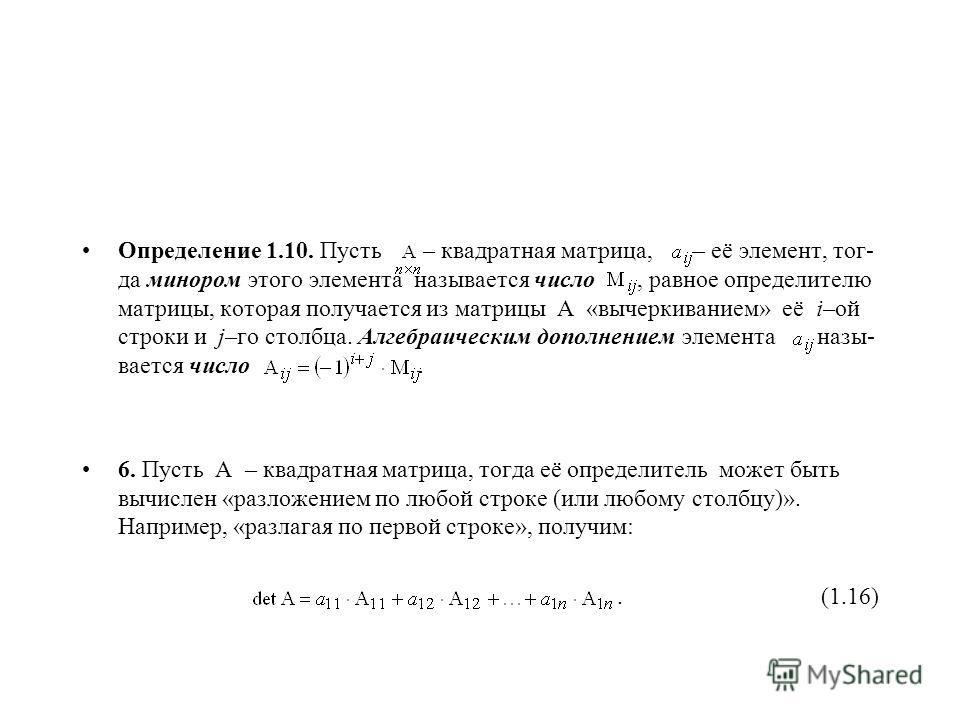 Определение 1.10. Пусть – квадратная матрица, – её элемент, тог- да минором этого элемента называется число, равное определителю матрицы, которая получается из матрицы А «вычеркиванием» её i–ой строки и j–го столбца. Алгебраическим дополнением элемен