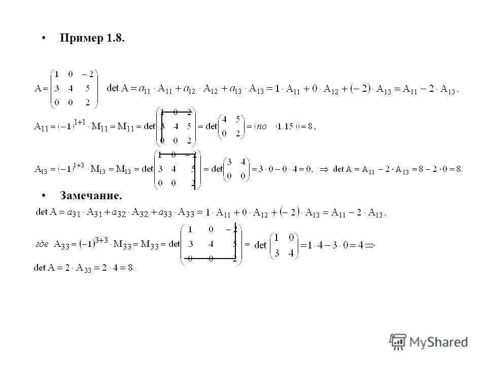 Пример 1.8. Замечание.