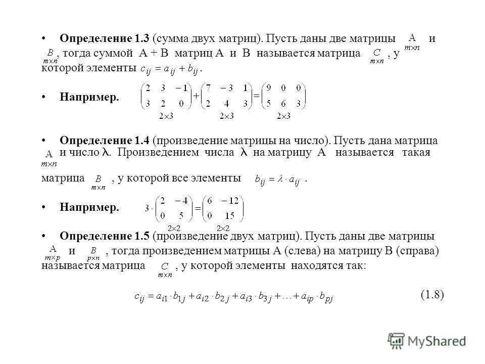 Определение 1.3 (сумма двух матриц). Пусть даны две матрицы и, тогда суммой А + В матриц А и В называется матрица, у которой элементы. Например. Определение 1.4 (произведение матрицы на число). Пусть дана матрица и число. Произведением числа на матри