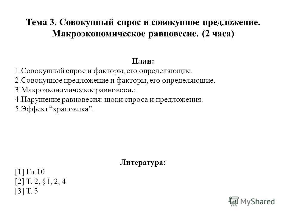 Тема 3. Совокупный спрос и совокупное предложение. Макроэкономическое равновесие. (2 часа) План: 1.Совокупный спрос и факторы, его определяющие. 2.Совокупное предложение и факторы, его определяющие. 3.Макроэкономическое равновесие. 4.Нарушение равнов