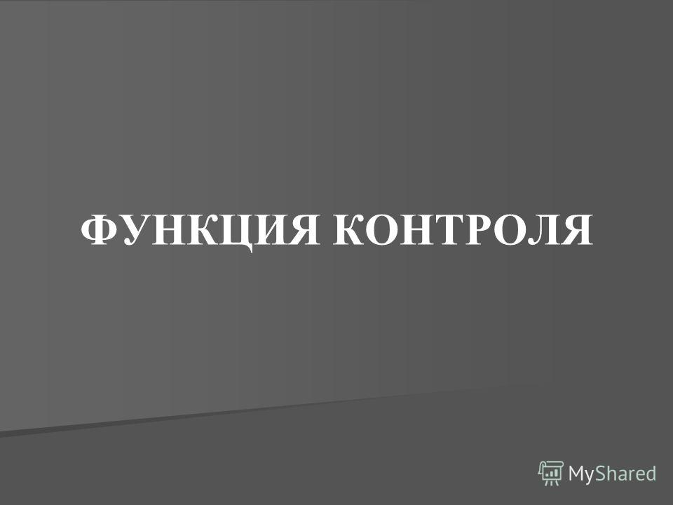 ФУНКЦИЯ КОНТРОЛЯ