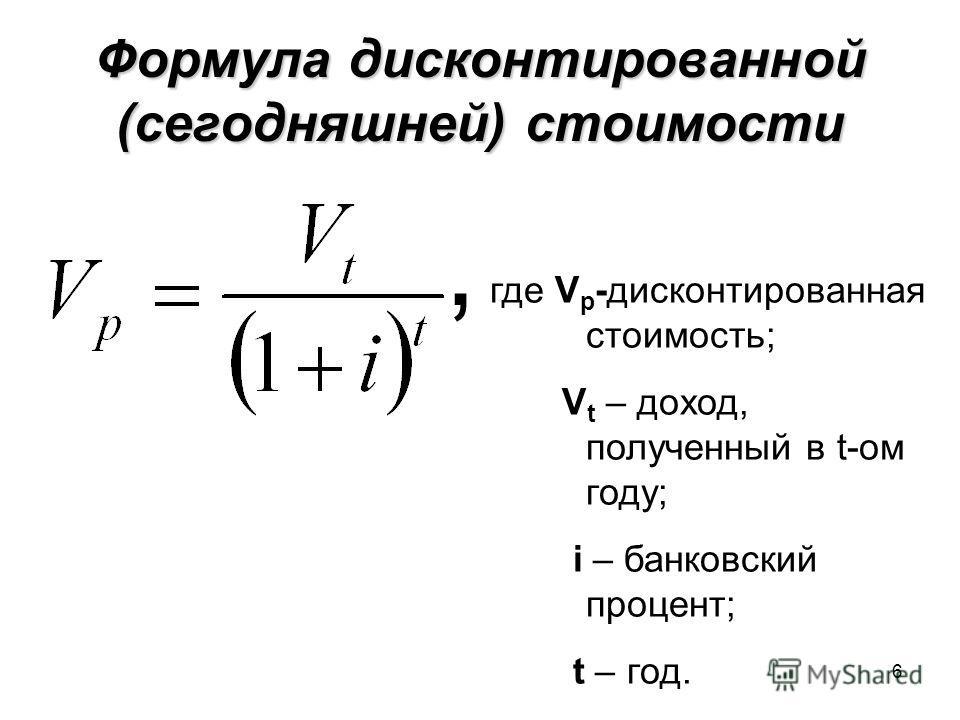 6 Формула дисконтированной (сегодняшней) стоимости, где V p -дисконтированная стоимость; V t – доход, полученный в t-ом году; i – банковский процент; t – год.