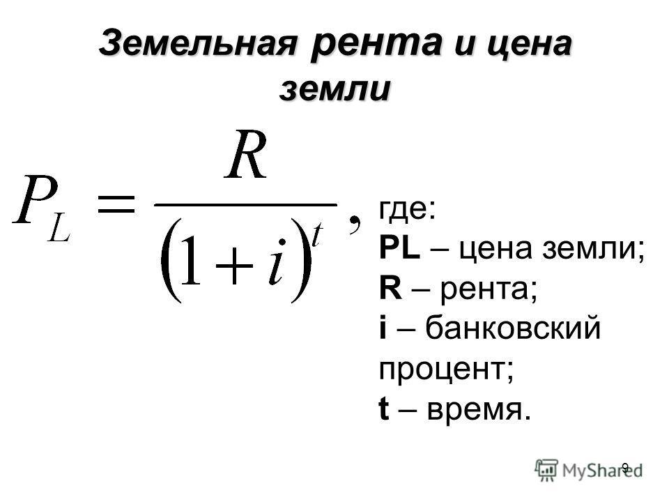 9 Земельная рента и цена земли где: PL – цена земли; R – рента; i – банковский процент; t – время.
