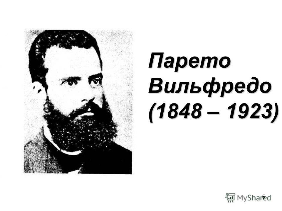 5 ПаретоВильфредо (1848 – 1923)