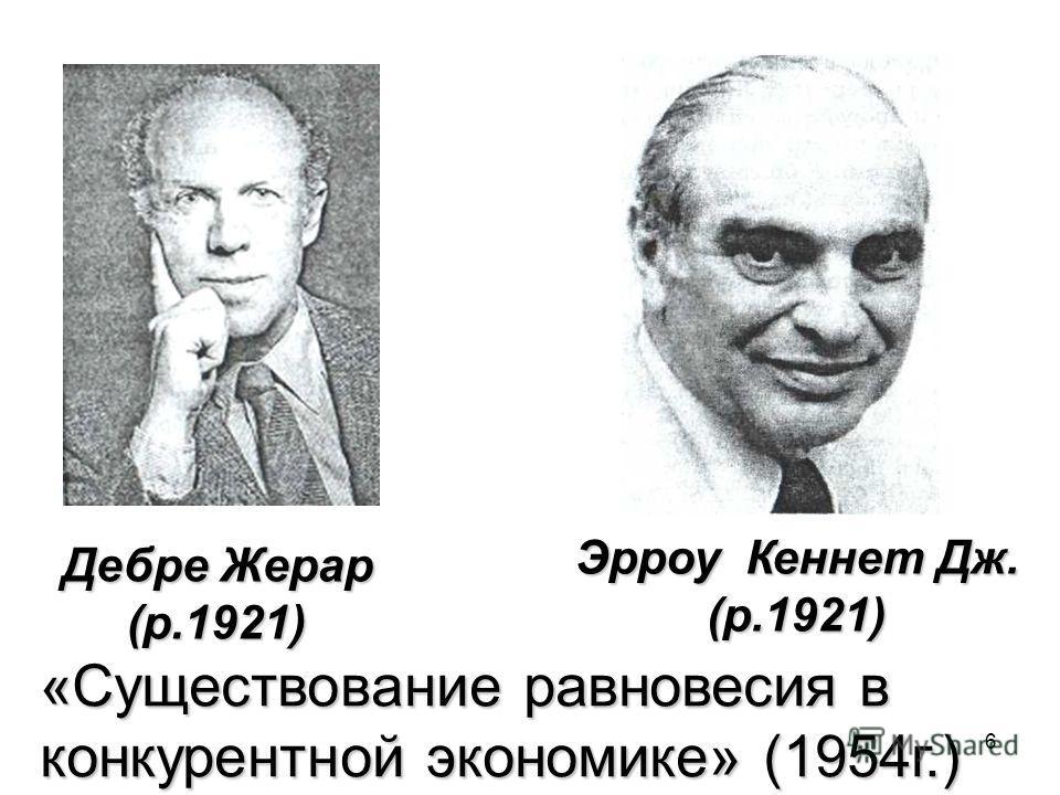 6 «Существование равновесия в конкурентной экономике» (1954г.) Дебре Жерар (р.1921) Эрроу Кеннет Дж. (р.1921)