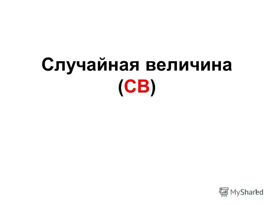 Случайная величина (СВ) 1