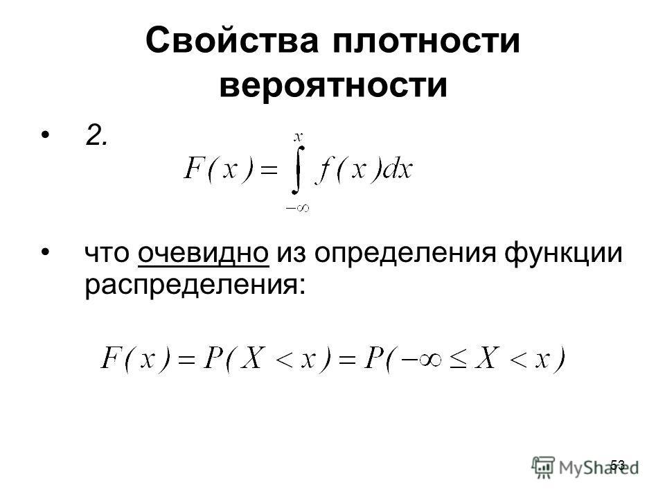 Свойства плотности вероятности 2. что очевидно из определения функции распределения: 53