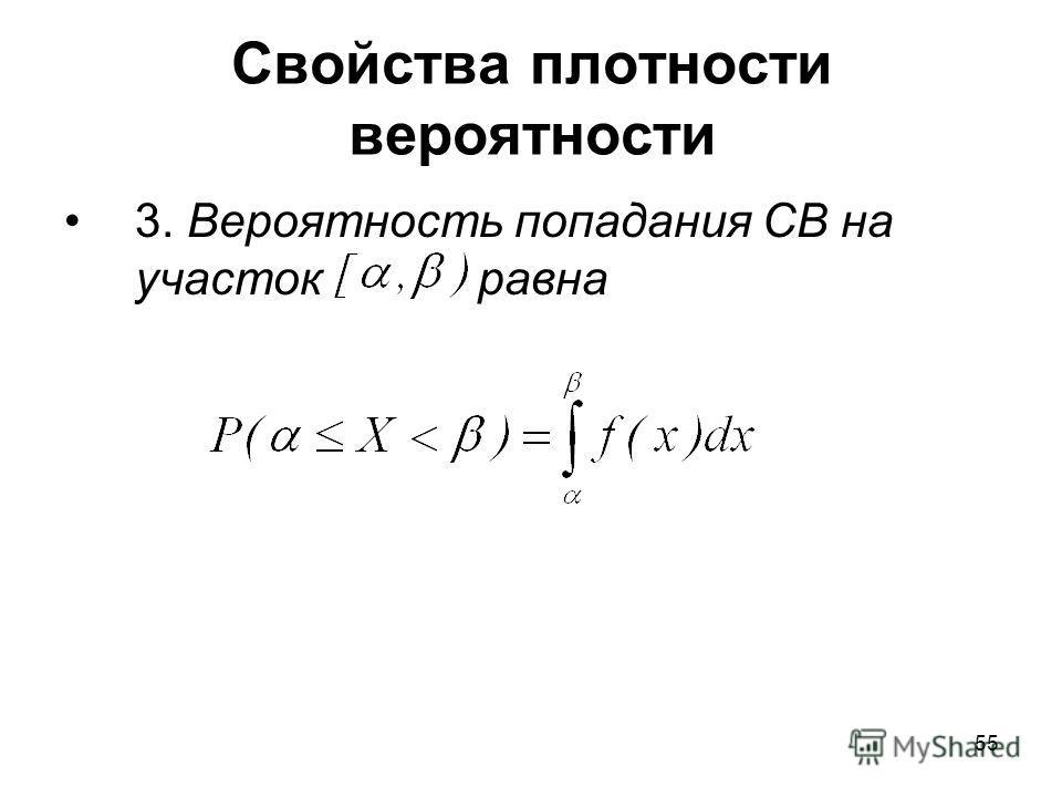 Свойства плотности вероятности 3. Вероятность попадания СВ на участок равна 55