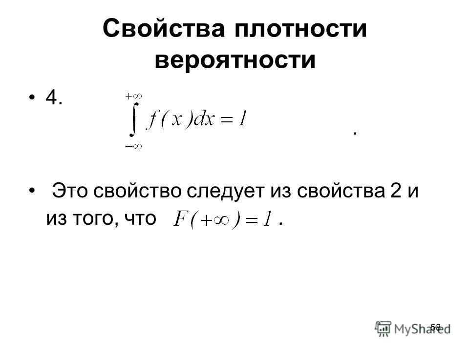 4.. Это свойство следует из свойства 2 и из того, что. Свойства плотности вероятности 58