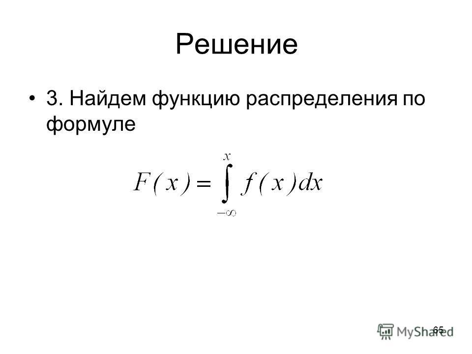 Решение 3. Найдем функцию распределения по формуле 65