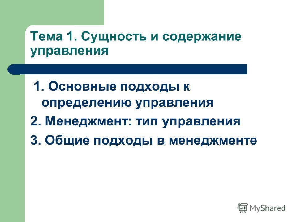Тема 1. Сущность и содержание управления 1. Основные подходы к определению управления 2. Менеджмент: тип управления 3. Общие подходы в менеджменте