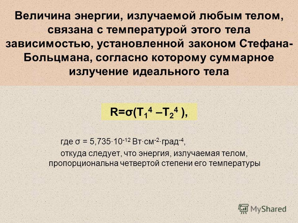 Величина энергии, излучаемой любым телом, связана с температурой этого тела зависимостью, установленной законом Стефана- Больцмана, согласно которому суммарное излучение идеального тела где σ = 5,735·10 -12 Вт·см -2 ·град -4, откуда следует, что энер