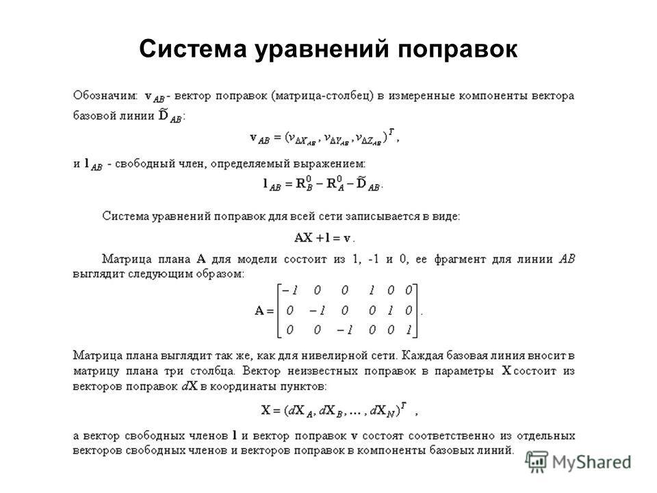 Система уравнений поправок